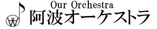 阿波オーケストラ 公式サイト
